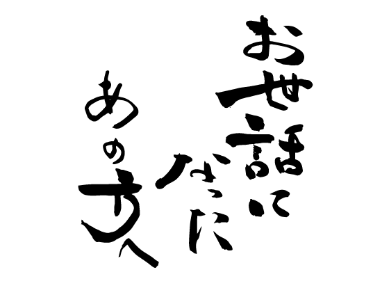 osewa