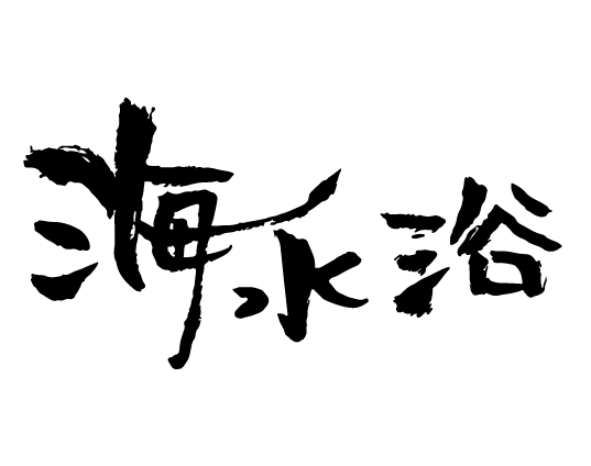 kaisuiyoku
